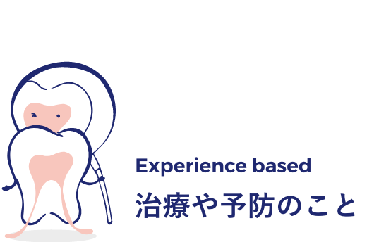 Experience Based 治療や予防のこと
