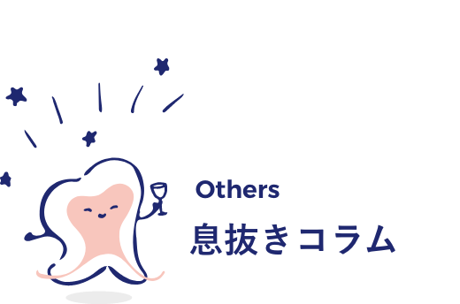Others 息抜きコラム
