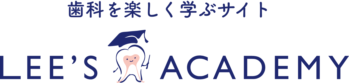 Lee's Academy 歯科を楽しく学ぶサイト